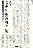 太宰春臺の詩文論―徂徠学の継承と転回
