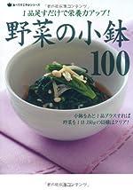 野菜の小鉢100―1品足すだけで栄養力アップ! (食べてすこやかシリーズ)