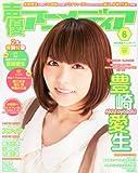 声優アニメディア 2011年 06月号 [雑誌]
