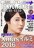 週刊 東京ウォーカー+ No.33 (2016年11月9日発行)<週刊 東京ウォーカー+> [雑誌] (Walker)