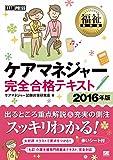 福祉教科書 ケアマネジャー完全テキスト 2016年版