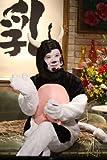笑う犬2010寿
