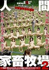 人間家畜牧場2 カメラは見た!これが、女畜(メス)飼育放牧施設の全容!この施設に堕ちた女たちは、どんな羞恥にも従わなければならない! [DVD]
