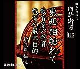 Amazon.co.jp朗読CD 朗読街道(143)東西相触れて・教育家の教育・教育の最大目的 新渡戸稲造