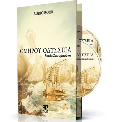 Homer's Odyssey (Omirou Odysseia) [Audiobook in modern Greek language] (Greek Edition)