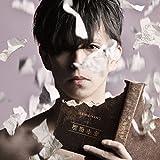 非幸福論(初回限定盤) CD+DVD