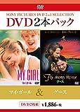 マイガール/グース[DVD]