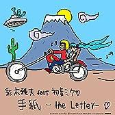 手紙 - The Letter - (ステッカー付)