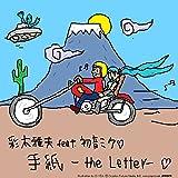 手紙 - The Letter -