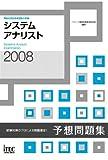 2008 システムアナリスト予想問題集 (情報処理技術者試験対策書)