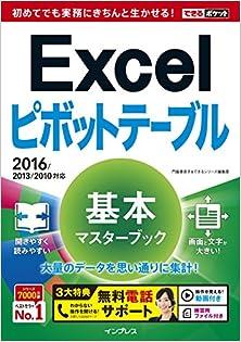 Excel ピボットテーブル 基本マスターブック 2016/2013/2010対応 できるポケット