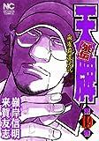 天牌外伝 19 (ニチブンコミックス)