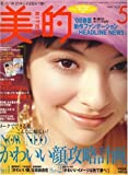 BITEKI (美的) 2008年 05月号 [雑誌]