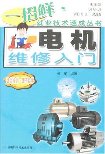 一招鲜·就业技术速成丛书-电机维修入门/张军:图书