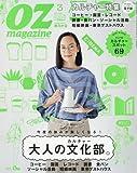 OZ magazine(オズマガジン) 2016年 03 月号 [雑誌]