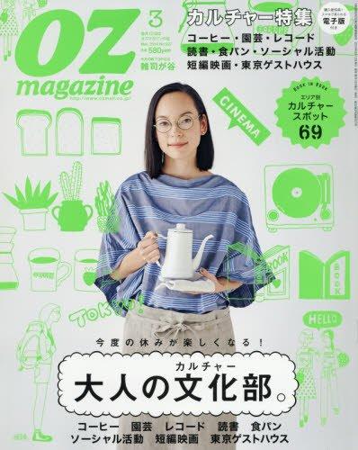 OZ magazine 2016年 03 月号