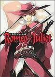 ロミオ×ジュリエット 1 (1) (あすかコミックスDX)
