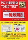 PCで模擬試験TOEIC TEST