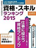 日経キャリアマガジン 資格・スキルランキング2015 (日経ムック)