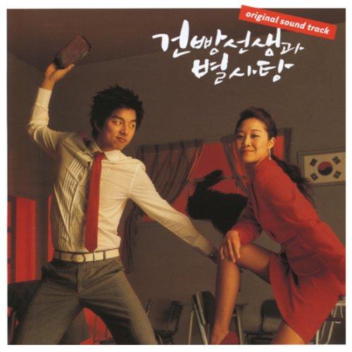 「乾パン先生とこんぺいとう」オリジナルサウンドトラック (韓国盤)