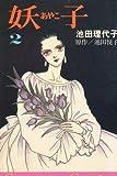 妖子(2) (セブンティーンコミックス)