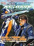 機動戦士ガンダムSEED FRAME ASTRAYS vol.1―電撃ホビーマガジンスペシャル (電撃ムックシリーズ DENGEKI HOBBY BOOKS)