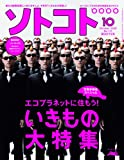SOTOKOTO (ソトコト) 2008年 10月号 [雑誌]