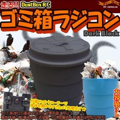 走るゴミ箱ラジコン DustBoxR/C(ブラック)