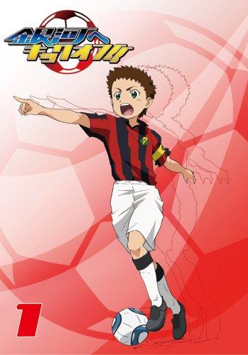 銀河へキックオフ!!Vol.1 [DVD]