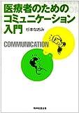 医療者のためのコミュニケーション入門