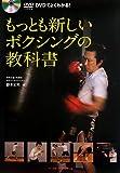 もっとも新しいボクシングの教科書―DVDでよくわかる!