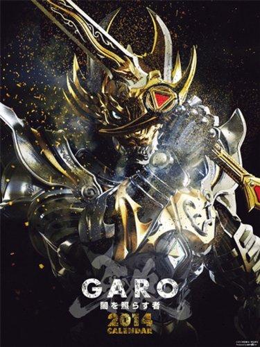 牙狼 GARO ~ 闇を照らす者 ~ 2014年 カレンダー