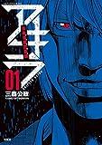 自称義賊詐欺師アキラ(1) (アクションコミックス)