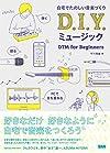 自宅でたのしい音楽づくり D.I.Y. ミュージック-DTM for Beginners