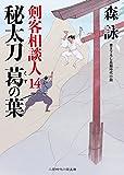 秘太刀 葛の葉 剣客相談人14 (二見時代小説文庫)