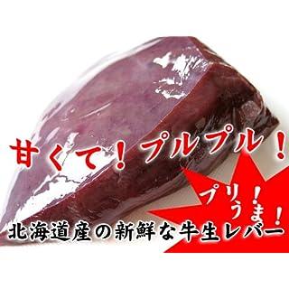 北海道産の新鮮な牛生レバー≪真空パック冷凍≫約85g〜115g≪お一人様用≫×5袋