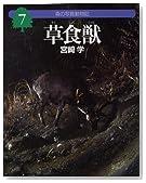 森の写真動物記〈7〉草食獣(そうしょくじゅう) (森の写真動物記 7)