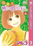 超立!! 桃の木高校 2 (マーガレットコミックスDIGITAL)