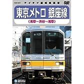 東京メトロ 銀座線 (渋谷~浅草~渋谷) [DVD]