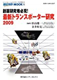 創薬研究者必見!最新トランスポーター研究〈2009〉 (遺伝子医学MOOK)