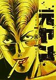 元ヤン 5 (ヤングジャンプコミックス)