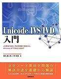 Unicode IVS/IVD入門