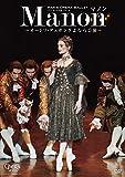 パリ・オペラ座バレエ「マノン」~オーレリ・デュポンさよなら公演~[DVD]