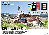潮目: フシギな震災資料館