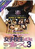 雌女anthology special #017「女子校生の口は嘘をつく3」 [DVD]