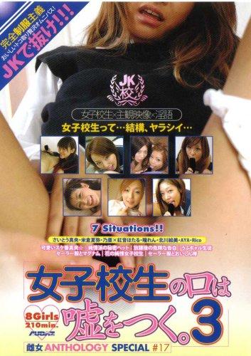 [さいとう真央 米倉夏弥 乃亜 紅音ほたる 瞳れん] 雌女anthology special #017「女子校生の口は嘘をつく3」