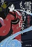 雪姫もののけ伝々 (廣済堂モノノケ文庫)