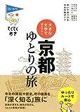 大きな文字で読みやすい 京都ゆとりの旅 (ブルーガイドてくてく歩き)