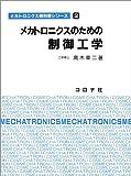 メカトロニクスのための制御工学 (メカトロニクス教科書シリーズ)