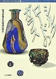 シルクロードのガラス―時空を超えた魅惑の輝き (MUSAEA JAPONICA)
